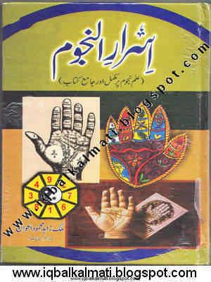 Palmistry books PDFs / eBooks