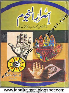 Palmistry Book in Urdu PDF By Zahid Mehmood Awan Free Download