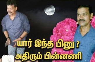 Rowdy Binu | Latest Tamil News