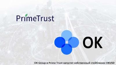 OK Group и Prime Trust запустят собственный стейблкоин OKUSD
