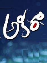 Watch Akira (2016) DVDScr Telugu Full Movie Watch Online Free Download
