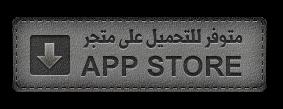 https://itunes.apple.com/app/id537070378