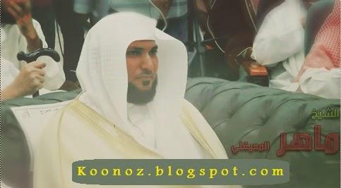 http://koonoz.blogspot.com/2015/01/maher-Al-Muaiqly-mp3.html