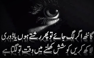 Gaanth agar lag jaye phir rishte ho ya doori Laakh karain koshish khulnay main waqt too lagta ha Urdu Poetry lovers 2 line Urdu Poetry, Sad Poetry,