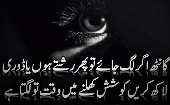 Ganth Agar Lagh Hay To Pher Rishty Hon Ya Dosri - Urdu Poetry World,Urdu Poetry,Sad Poetry,Urdu Sad Poetry,Romantic poetry,Urdu Love Poetry,Poetry In Urdu,2 Lines Poetry,Iqbal Poetry,Famous Poetry,2 line Urdu poetry,  Urdu Poetry,Poetry In Urdu,Urdu Poetry Images,Urdu Poetry sms,urdu poetry love,urdu poetry sad,urdu poetry download