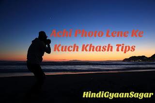 Achi Photo Lene Ke Kuch Khash Tips