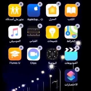 أنصحك بحذف تطبيقات Apple التي لا تستخدمها، لأنها تستهلك مساحة جهازك دون فائدة، علق باصبعك على التطبيق ثم احذفه