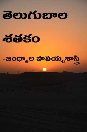 తెలుగుబాల శతకం | TeluguBala Satakam | GRANTHANIDHI | MOHANPUBLICATIONS | bhaktipustakalu