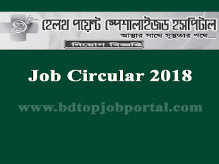 Health Point Hospital Limited, Chattogram Job Circular 2018