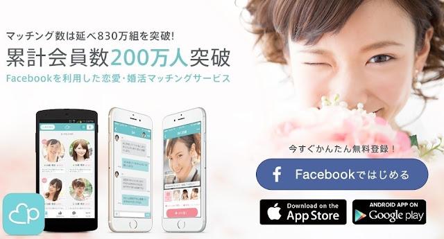 4 Aplikasi Kencan yang Sering Dipakai Muda-Mudi Jepang
