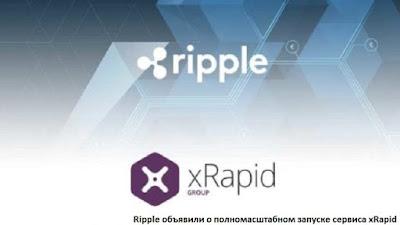 Ripple объявили о полномасштабном запуске сервиса xRapid