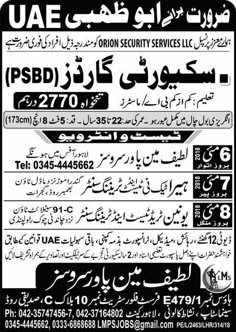 jobs-in-dubai-for-security-guards-04-May-2018