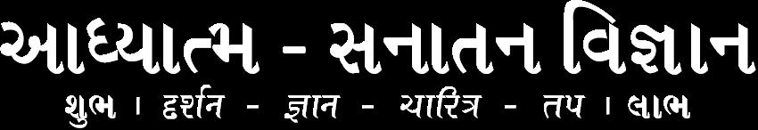 Aadhyatma - Sanatan Vignan