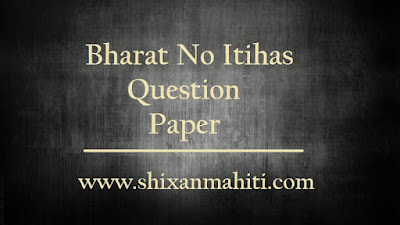 Bharat No Itihas Question Paper 5