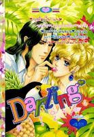 ขายการ์ตูนออนไลน์ Darling เล่ม 44