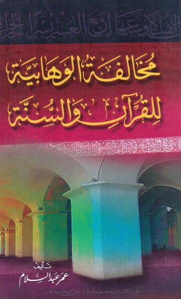 Mukhalefatul Wahabiya le Quran wa Sunnah Arabic Islamic Book
