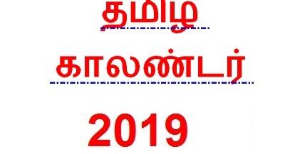 today tamil date calendar 2019