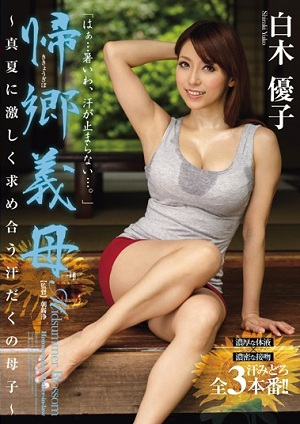 Mother To Child Shiraki Yuko Sweat Mutually Sought Violently To Homecoming Mother-in-law Midsummer [JUX-174 Yuko Shiraki]