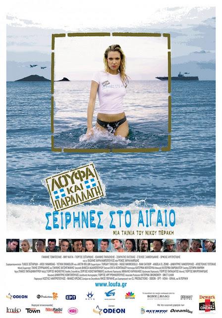 Λούφα και παραλλαγή COLLECTION ταινιες online seires oipeirates greek subs