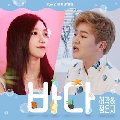 Huh Gak (허각) & Jeong Eun Ji (정은지) – Ocean