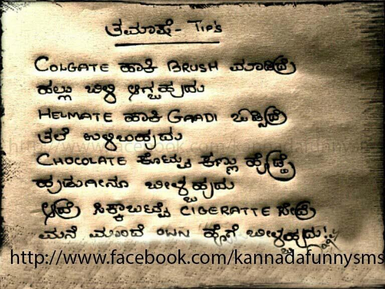 Best Life Quotes In Kannada