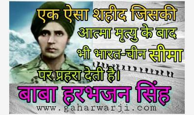 Baba harbhajan singh,एक ऐसा भी वीर शहीद था जो शहीद होने के बाद भी जिसकी शहीद आत्मा भारत-चीन सिमा पर देश और देश के जवानों की रक्षा करती थी।