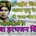 एक ऐसा भी वीर शहीद था जो शहीद होने के बाद भी जिसकी शहीद आत्मा भारत-चीन सीमा पर देश और देश के जवानों की रक्षा करती थी।