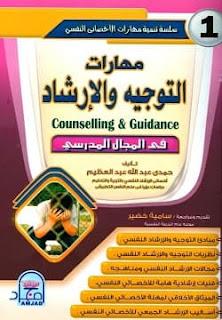 تحميل كتاب مهارات التوجيه والإرشاد في المجال المدرسي pdf - حمدي عبد العظيم