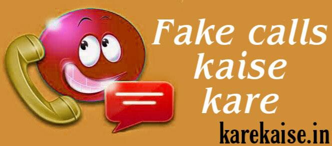 Kisi bhi number se kisi bhi mobile par call kaise kare.