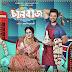 Chalbaaz (2018) Bengali Full Movie 720p DVDScrRip [1.1GB]