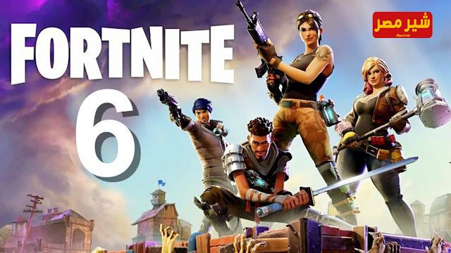 لعبة Fortnite الجزء 6 السادس قم بتحميلها الان