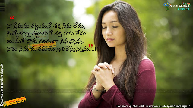 Telugu love failure quotes with beautiful pictures 1157
