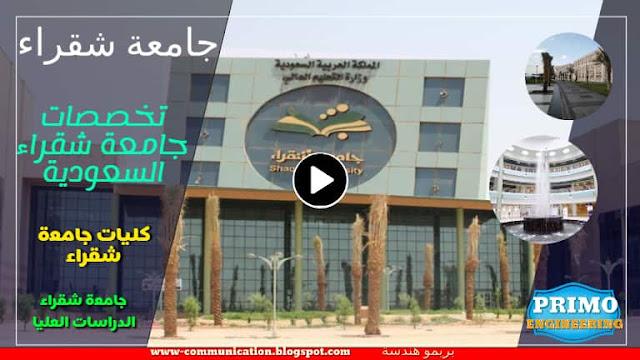 تخصصات جامعة شقراء السعودية |  شعار جامعة شقراء | بريمو هندسة