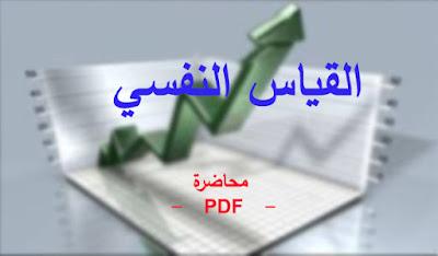 كتب ارشاد نفسي pdf