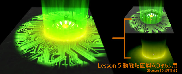 【Element 3D 從零開始 - Lesson 5 動態貼圖與AO的妙用】