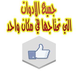 أداة المتصفح خطيرة جدا خاص بالفيسبوك
