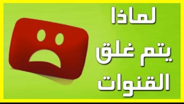 اسباب لا يعرفها الكثير قد تؤدي في اغلاق قنوات اليوتيوب