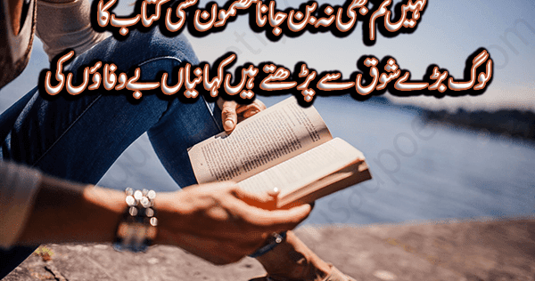 Kahin Tum Bhi Na Ban Jana Mazmoon Kisi - Urdu Sad Poetry
