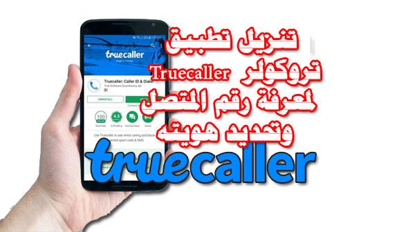تنزيل تطبيق تروكولر  Truecaller  لمعرفة رقم المتصل وتحديد هويتة