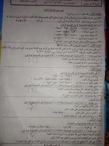 امتحان الصف السادس الإسكندرية - دين نصف العام2015 10906129_75989862405
