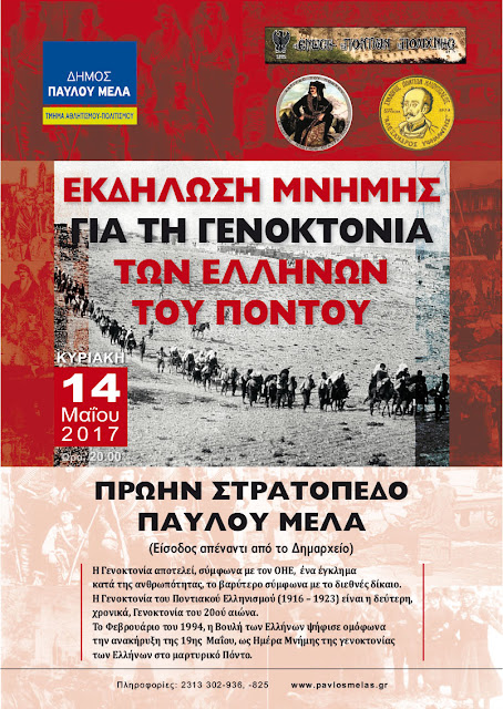 Στον πρώην στρατόπεδο Παύλου Μελά η εκδήλωση Μνήμης για τη Γενοκτονία των Ελλήνων του Πόντου