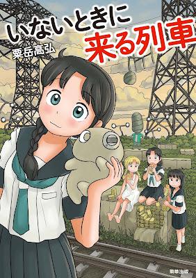 [Manga] いないときに来る列車 [Inai Toki ni Kuru Ressha] Raw Download