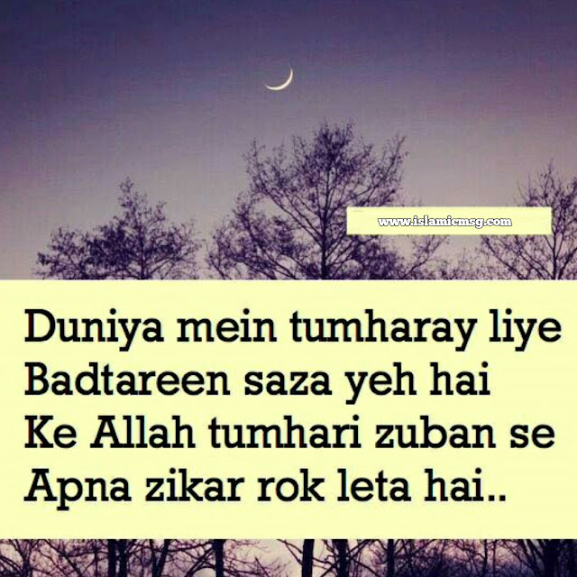 whatsapp-dp-islamic-Allah-ka-zikr