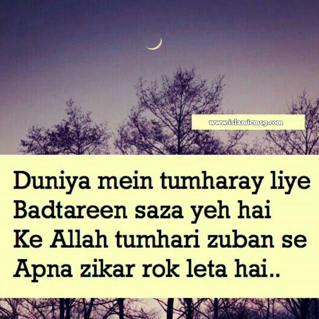 whatsapp-dp-islamic-Allah-ka-zikr