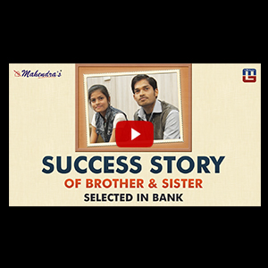 Success Story Of Brother & Sister Selected In Bank