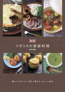 [砂古玉緒] イギリスの家庭料理