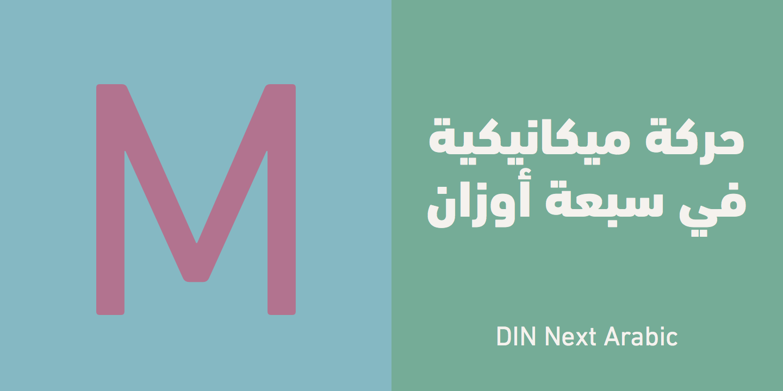 Din next arabic font download | din next Fonts Free Download
