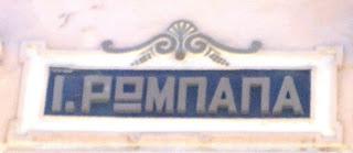 το Μέγαρο Ρώμπαπα στη Φλώρινα
