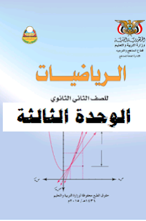 رياضيات ثاني ثانوي اليمن ملخص الوحدة الثالثة المتتاليات