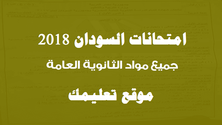 إجابة وإمتحان السودان في الإقتصاد 2018 ثانوية عامة للصف الثالث الثانوي